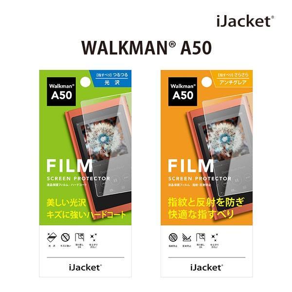 WALKMAN A50用 液晶保護フィルム ハードコート/指紋・反射防止|pg-a