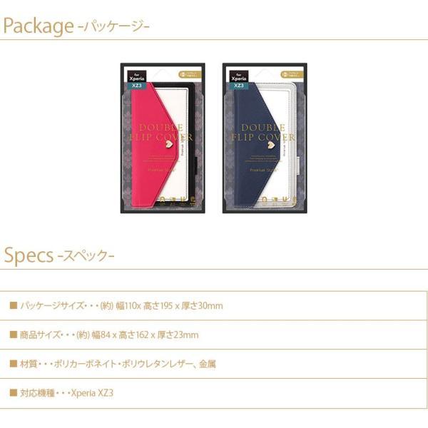 XperiaXZ3 手帳型ケース スマホケース ダブルフリップカバー スクエア型ポケット|pg-a|06