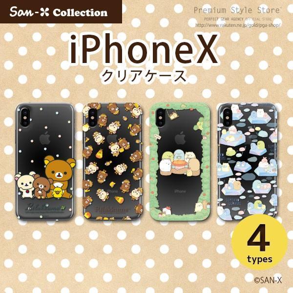 サンエックス iPhoneX用 クリアケースリラックマ すみっコぐらし コリラックマ キャラクター|pg-a