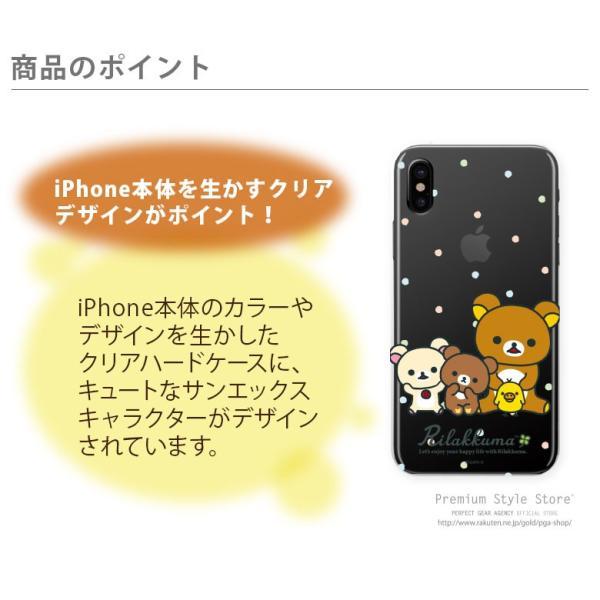 サンエックス iPhoneX用 クリアケースリラックマ すみっコぐらし コリラックマ キャラクター|pg-a|02