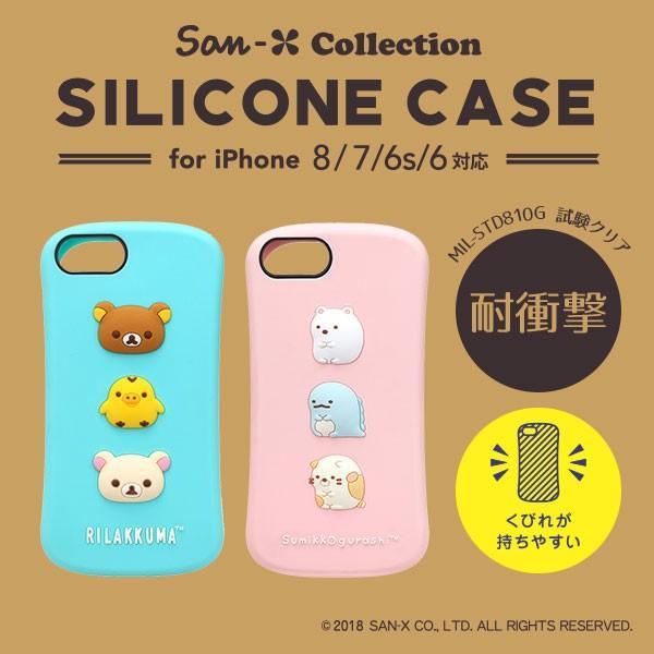 iPhone8・iPhone7・iPhone6s・iPhone6 シリコンケース ラウンドフォルム リラックマ すみっコぐらし San-X Collection サンエックス|pg-a