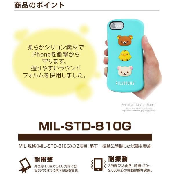 iPhone8・iPhone7・iPhone6s・iPhone6 シリコンケース ラウンドフォルム リラックマ すみっコぐらし San-X Collection サンエックス|pg-a|02