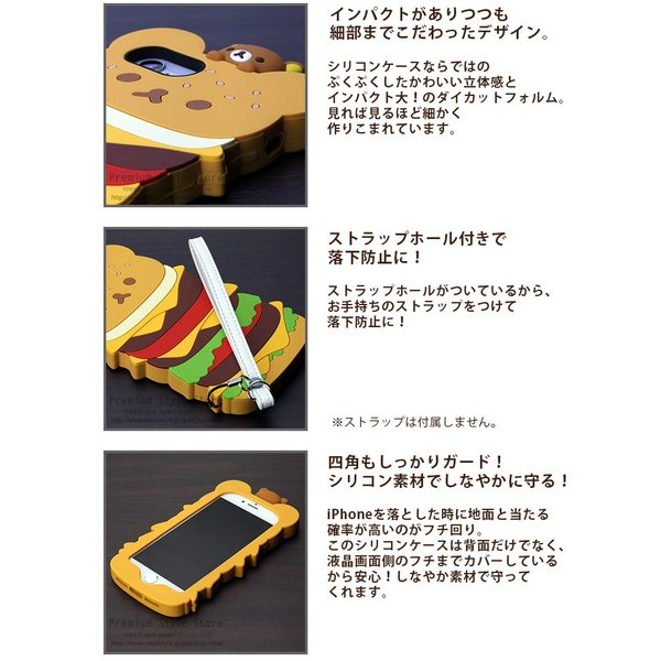 iPhone8・iPhone7・iPhone6s・iPhone6 リラックマ すみっコぐらし シリコンケース ダイカットフォルム サンエックス San-X Collection|pg-a|03