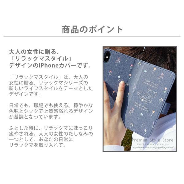 San-X iPhone XS/X用 フリップカバー|pg-a|02