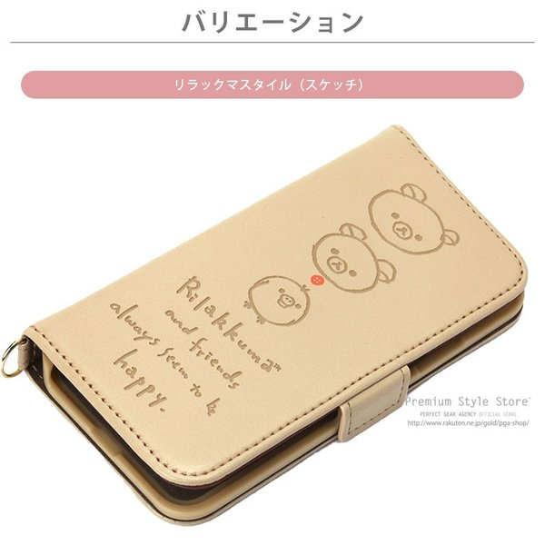 San-X iPhone XS/X用 フリップカバー|pg-a|04