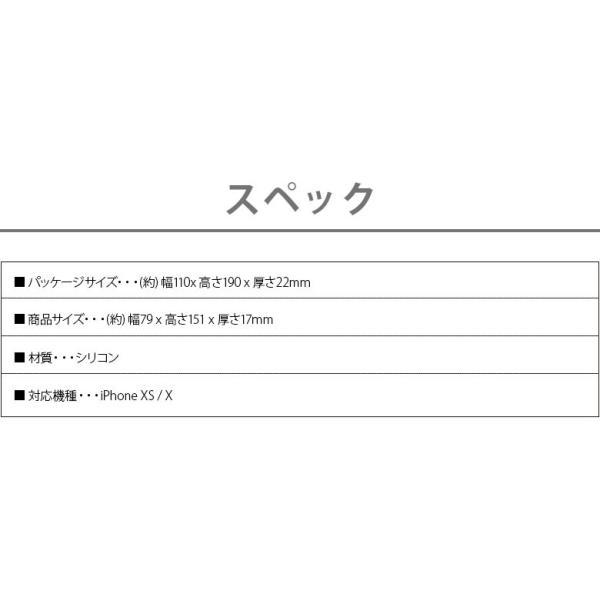 iPhone XS/X用 サンエックスキャラクター シリコンケース|pg-a|08