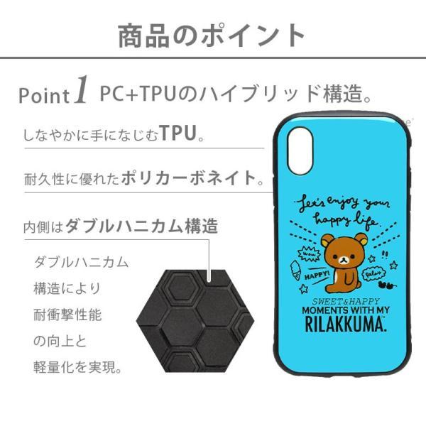 San-X iPhone XR用 ハイブリッドタフケース pg-a 02
