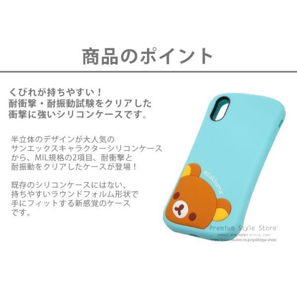 iPhone XR用 サンエックスキャラクター シリコンケース|pg-a|02