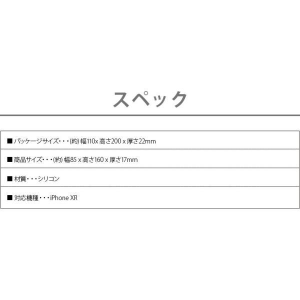 iPhone XR用 サンエックスキャラクター シリコンケース|pg-a|08