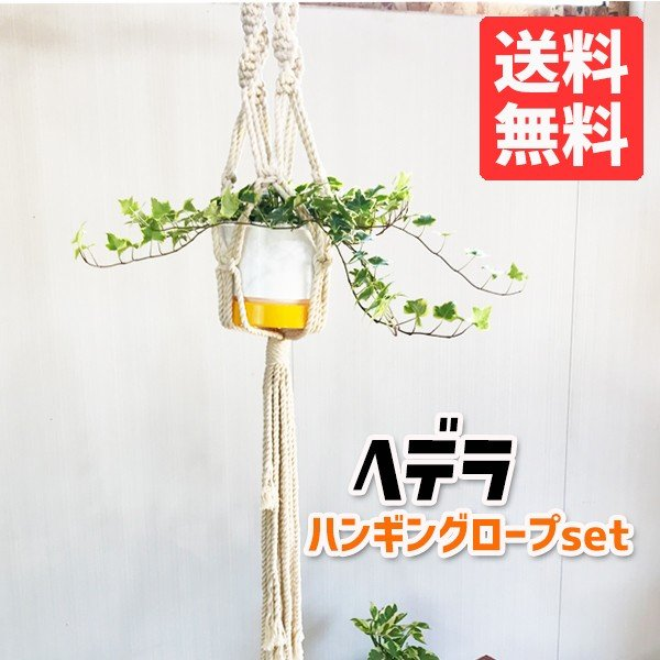 マクラメ プラント ハンギング おしゃれ 雑貨 吊り鉢 手編み|pg869