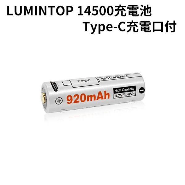 新型 ルミントップ社 高品質 14500リチウム電池 920mAh 14500充電池 充電式電池 プロテクト機能 マイクロUSB充電口付き
