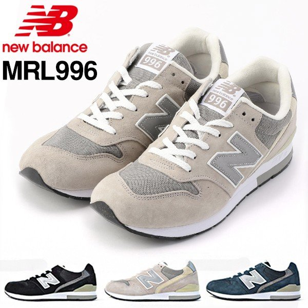 a4a7982c70909 スニーカー new balance ニューバランス MRL996 メンズ カジュアル シューズ 靴 送料無料の画像