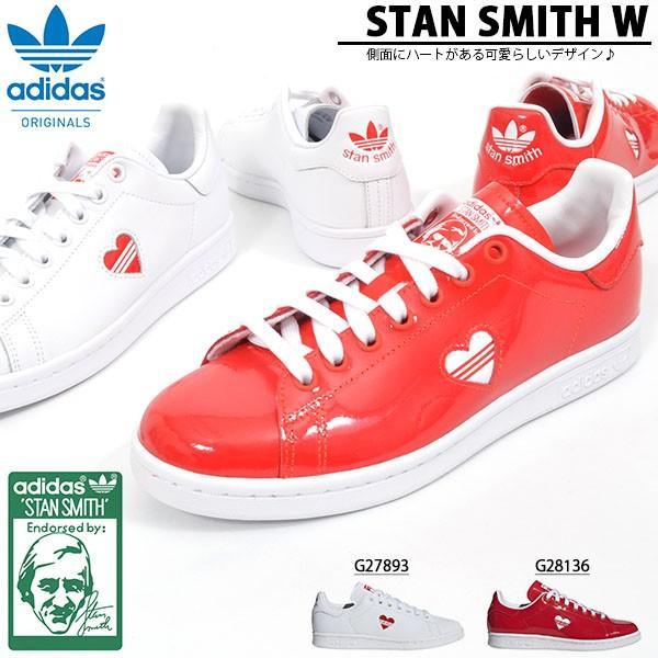 スタンスミス スニーカー アディダス オリジナルス adidas Originals レディース STAN SMITH W ハート カジュアルシューズ ローカット シューズ 靴 2019春新作