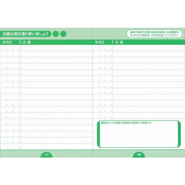 アルクマおくすり手帳|pharma|04