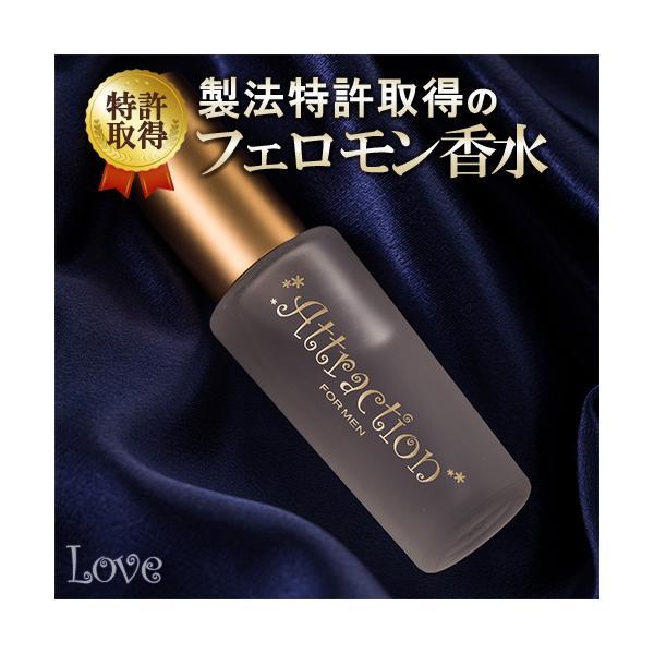 世界で唯一製法特許取得のフェロモン香水ラブアトラクション無香料(男性用)