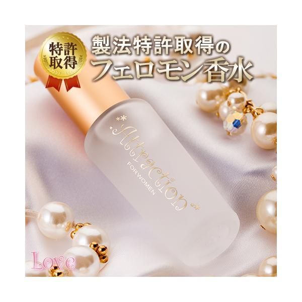 世界で唯一製法特許取得のフェロモン香水ラブアトラクション無香料(女性用)