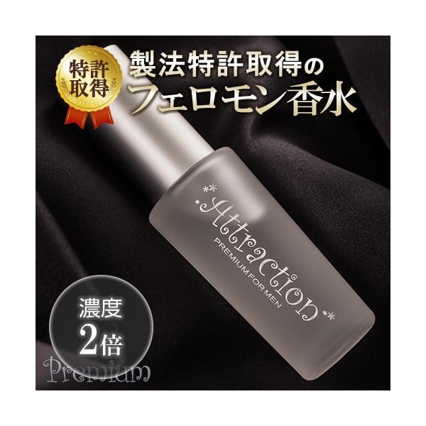 濃度2倍 製法特許取得のフェロモン香水ラブアトラクションプレミアム無香料(男性用)