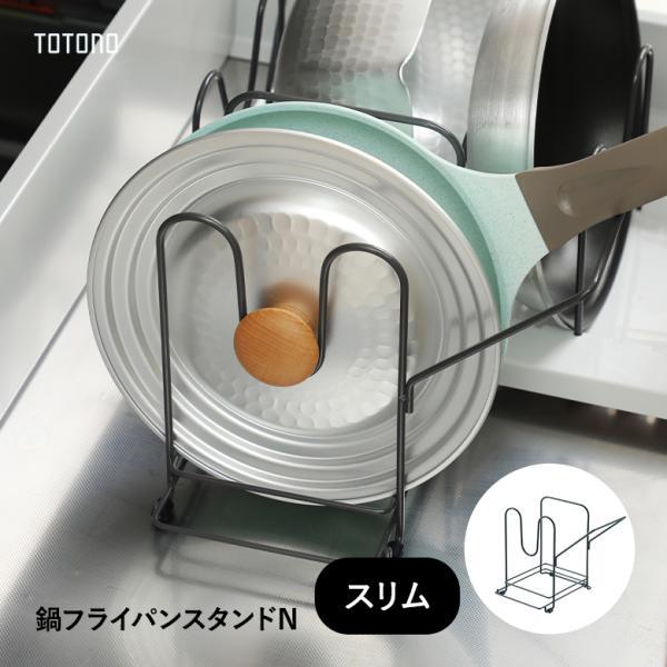 【リニューアル】トトノ 引き出し用 鍋フライパンスタンドN スリム 111744 TOTONO Richell ホワイト 白色