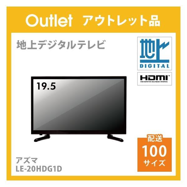 液晶テレビ 19.5V型 アズマ LE-2...