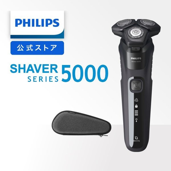 2021年新商品 フィリップスシェーバーシリーズ5000S5588/30ブラック