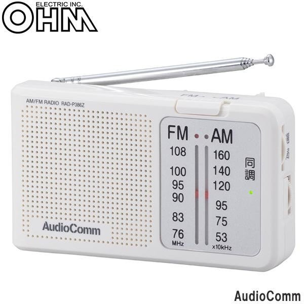 【日時指定可】オーム電機 OHM AudioComm AM/FMハンディラジオ RAD-P386Z