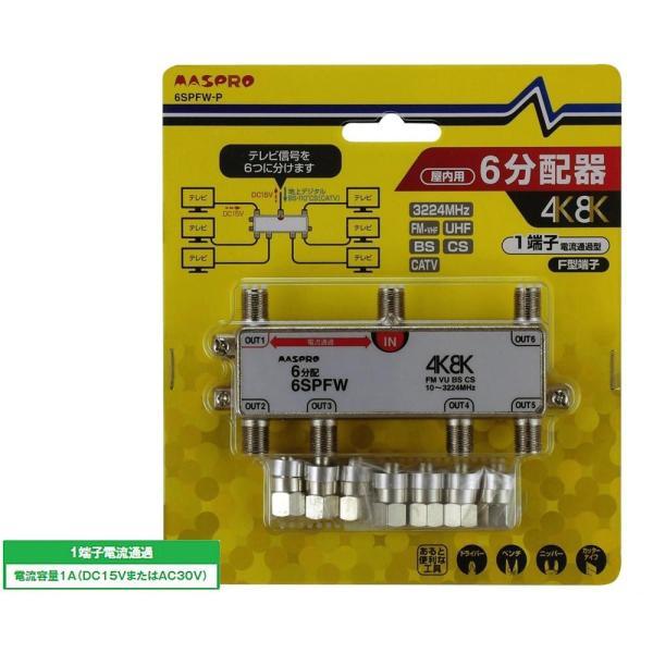 【日時指定可】マスプロ電工 4K・8K衛星放送(3224MHz)対応 1端子電流通過型 6分配器 屋内用 6SPFW-P