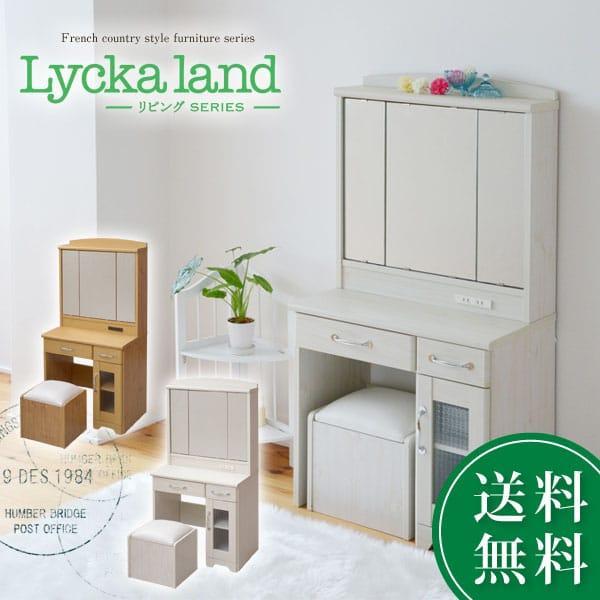 Lycka land 三面鏡 ドレッサー&スツール【代引き不可】
