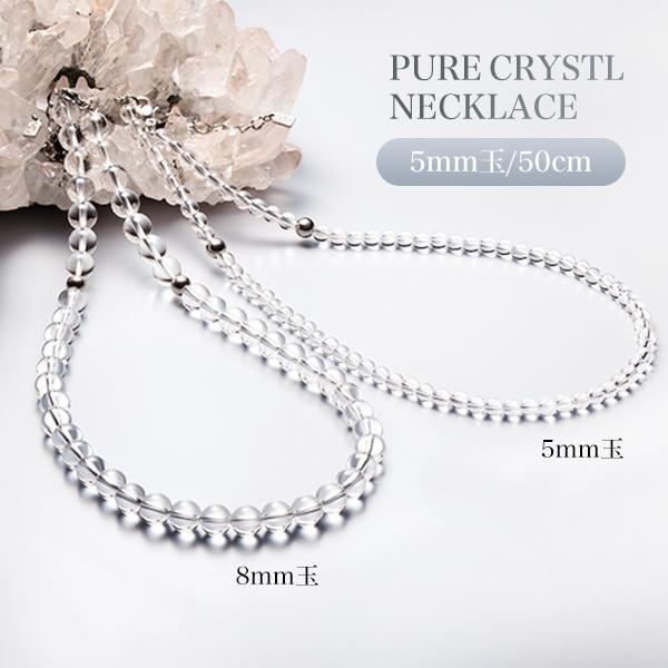 ファイテン 水晶ネックレス 50cm(5mm玉)