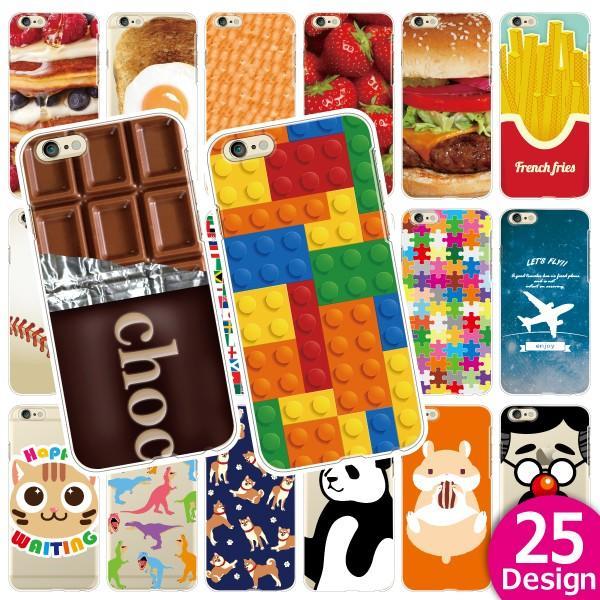 その他 Pixel4 3a XL P30 lite ZenFone 等 ケース カバー  小さな子も喜ぶデザイン ハードケース メール便送料無料