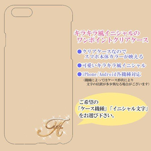 Android iPhone11 XS Max XR Xperia 他 ケース かわいい キラキラ風イニシャル/アルファベット小さめ クリアケース スマホケース カバー メール便送料無料 phoca 04