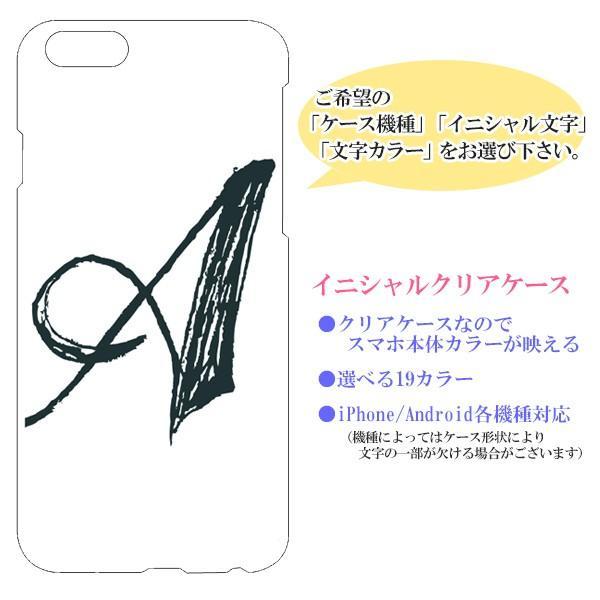 Android iPhone11 XS Max XR Xperia 他 ケース かわいい 英語 英字イニシャル/アルファベット大きめ クリアケース スマホケース カバー メール便送料無料|phoca|04