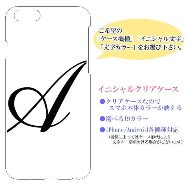 Android iPhone11 XS Max XR Xperia 他 ケース かわいい 英語 英字イニシャル/アルファベット大きめ クリアケース スマホケース カバー メール便送料無料 phoca 04