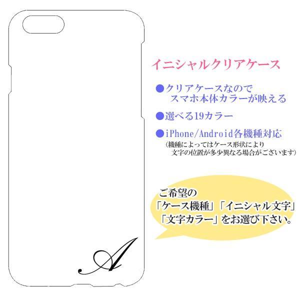 Android iPhone11 XS Max XR Xperia 他 ケース かわいい 英語 英字イニシャル/アルファベット小さめ クリアケース スマホケース カバー メール便送料無料|phoca|04