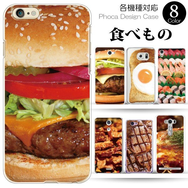 Android iPhone11 XS Max XR Xperia 他 ケース かわいい 食べ物柄 フード ハンバーガー スマホケース カバー メール便送料無料|phoca