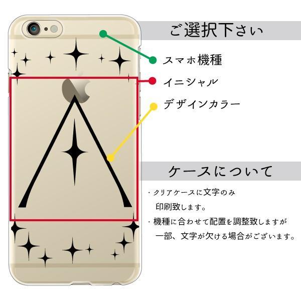 Android iPhone11 XS Max XR Xperia 他 ケース かわいい 文字アルファベット/イニシャル大きい クリアケース スマホケース カバー メール便送料無料|phoca|04