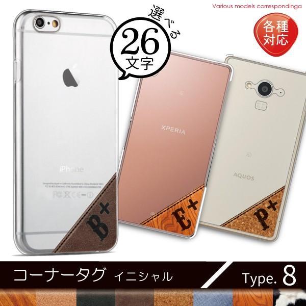 Android iPhone11 XS Max XR Xperia 他 ケース かわいい コーナータグ印刷 イニシャル/英字アルファベット スマホケース カバー メール便送料無料|phoca