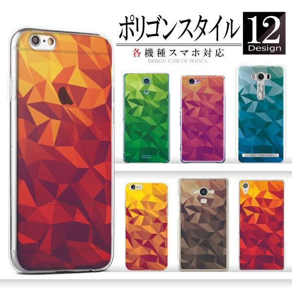 Android iPhone11 XS Max XR Xperia 他 ケース かわいい ポリゴン柄 スマホケース カバー メール便送料無料|phoca