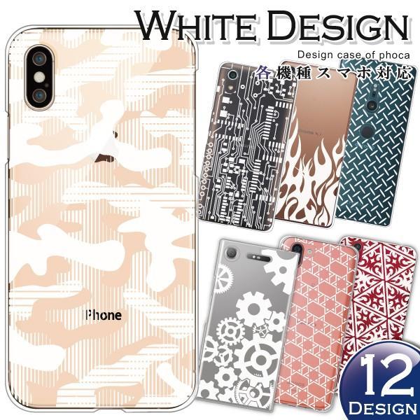 Android iPhone11 XS Max XR Xperia 他 ケース かわいい 選べる ホワイト柄 スマホケース カバー メール便送料無料|phoca