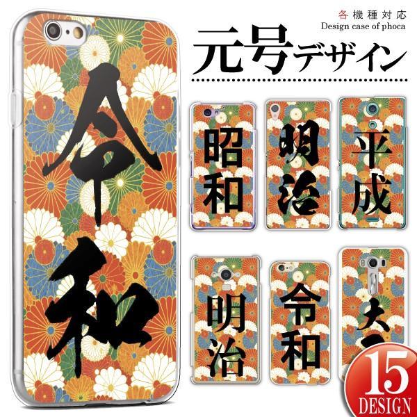 Android iPhone11 XS Max XR Xperia 他 ケース かわいい 令和 平成 昭和 元号 年号 和柄 花柄 スマホケース カバー メール便送料無料|phoca
