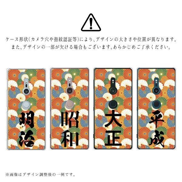 Android iPhone11 XS Max XR Xperia 他 ケース かわいい 令和 平成 昭和 元号 年号 和柄 花柄 スマホケース カバー メール便送料無料|phoca|06