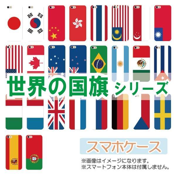 Android iPhone11 XS Max XR Xperia 他 ケース かわいい 世界の国旗シリーズ スマホケース カバー メール便送料無料|phoca