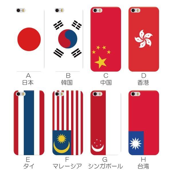 Android iPhone11 XS Max XR Xperia 他 ケース かわいい 世界の国旗シリーズ スマホケース カバー メール便送料無料|phoca|03