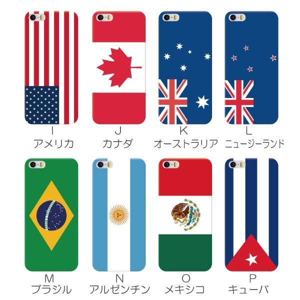 Android iPhone11 XS Max XR Xperia 他 ケース かわいい 世界の国旗シリーズ スマホケース カバー メール便送料無料|phoca|04