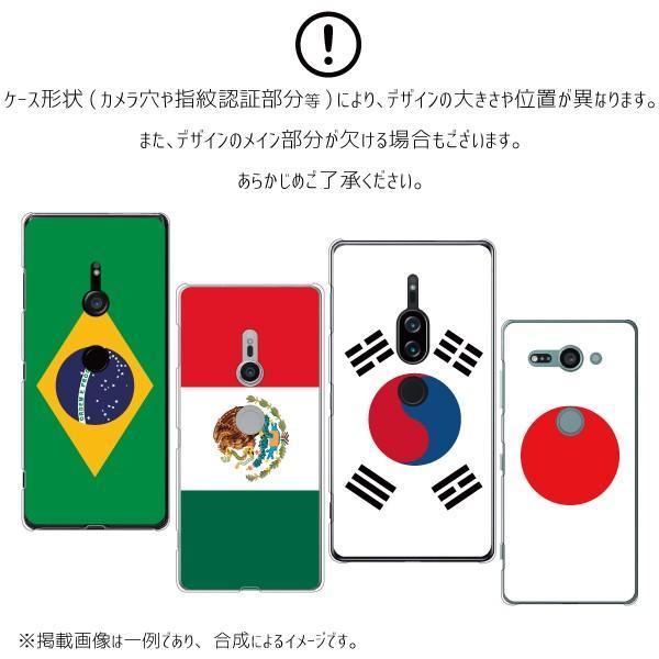 Android iPhone11 XS Max XR Xperia 他 ケース かわいい 世界の国旗シリーズ スマホケース カバー メール便送料無料|phoca|06