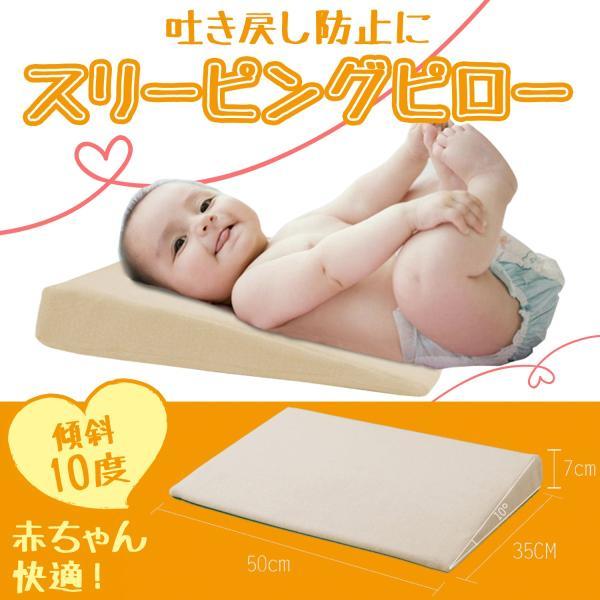赤ちゃん 吐き戻し防止枕 クッション ベビー 枕 洗える/スリーピングピロー|phoenix-zakka
