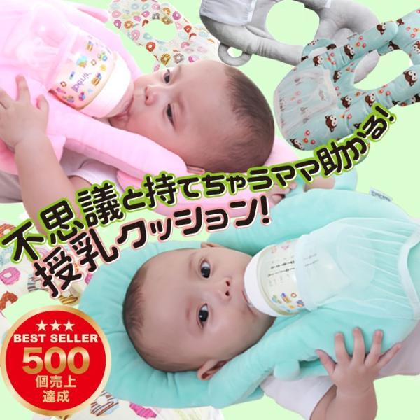 赤ちゃん 授乳 クッション 枕 ベビー ハンズフリー 哺乳瓶ホルダー サポートクッション/授乳クッション|phoenix-zakka