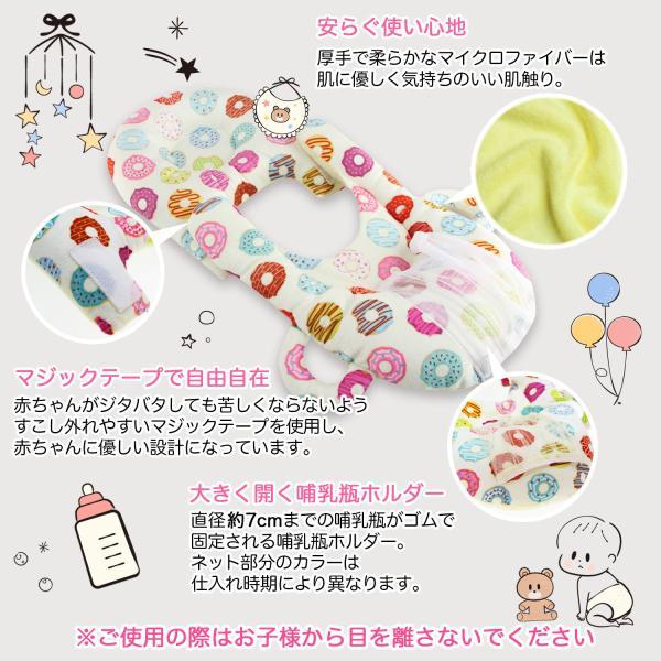 赤ちゃん 授乳 クッション 枕 ベビー ハンズフリー 哺乳瓶ホルダー サポートクッション/授乳クッション|phoenix-zakka|03