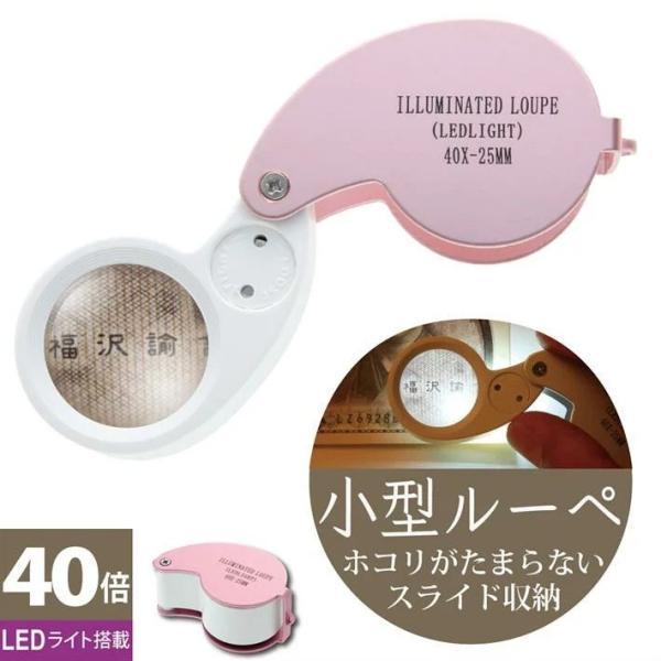 ジュエリールーペB:ピンク LEDライト付き 安心長期保証書40倍 拡大鏡 ジュエリー鑑定 ルーペ折りたたみ式/ジュエリールーペB:ピンク phoenix-zakka