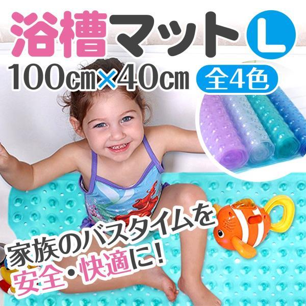 浴槽マット 滑り止め 吸盤付き Lサイズ 100×40cm 浴室にも /浴槽マットL|phoenix-zakka