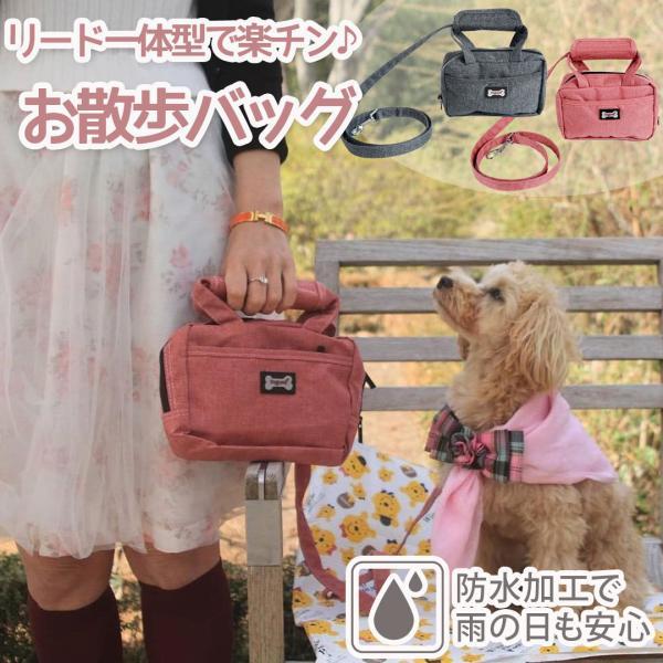 お散歩バッグ犬マナーポーチお散歩バックリード付/リード付きお散歩バッグ